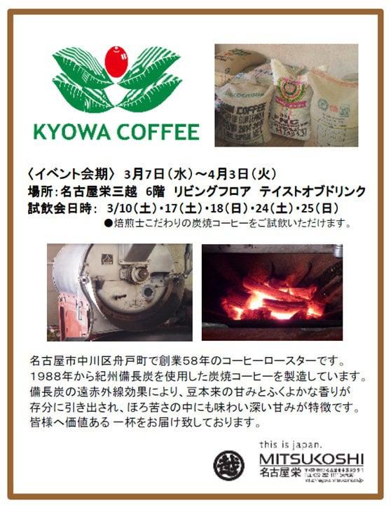 https://www.kyowacoffee.co.jp/files/libs/769/201805230936563285.jpg